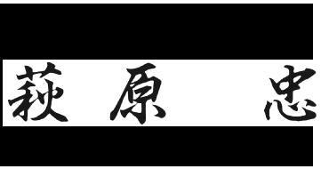 人に歴史あり萩原忠65年間の技術開発歴